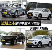 奔驰GLC领衔 近期上市豪华中型SUV推荐!