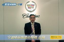 宁波车博会 专访宁波轿辰凯盛总经理吕翔