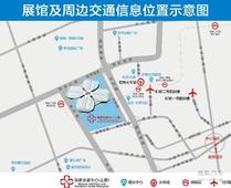第十七届上海国际汽车工业展览会交通指南