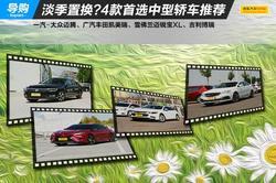 淡季你抓住机会换车吗 四款首选中型轿车