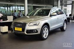 [徐州]奥迪Q5最高现金优惠3万元部分现车