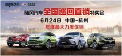 陆风汽车全国巡回直销特卖会 杭州站启动