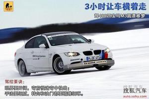 3小时让车横着走 400匹宝马M3四天冰上漂