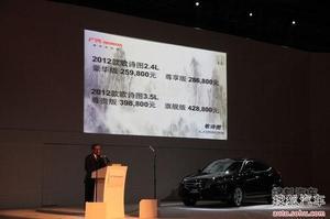 2012款本田歌诗图上市 售25.98-42.88万