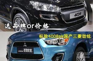 选品牌or价格? 标致4008pk国产三菱劲炫