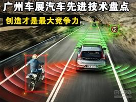 创造是竞争力 广州车展汽车先进技术盘点