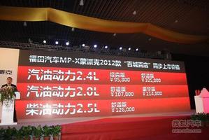 2012款蒙派克MPV百城同步上市9.58万起售