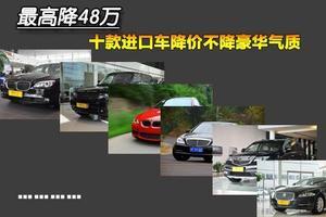 最高降48万 十款进口车降价不降豪华气质