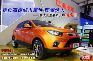 定位高端城市属性 解读江淮新SUV 瑞鹰Ⅱ