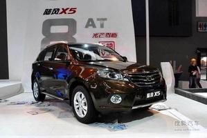 陆风X5 8AT车型正式发布 预售12.18万起