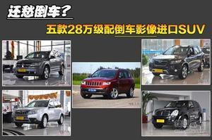 还愁倒车? 五款28万级配倒车影像进口SUV