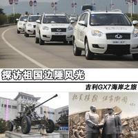 探访祖国边陲风光 吉利GX7海岸之旅游记!