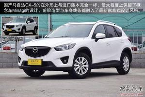 解读日系SUV竞争力 CX-5/新奇骏各具特色