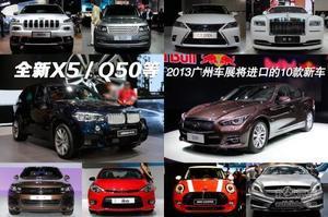 全新X5/Q50等 广州车展将进口的10款新车