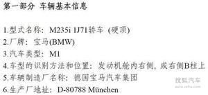 宝马2系两新车现身目录 将引入国内销售!