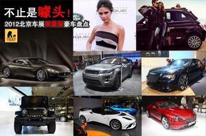 不止是噱头 2012北京车展限量版豪车盘点