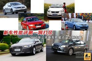 就是喜新厌旧 2012年上市新车性能全点评