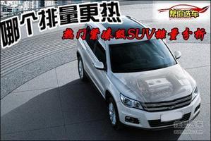 哪个排量更热 6款热门紧凑级SUV排量分析