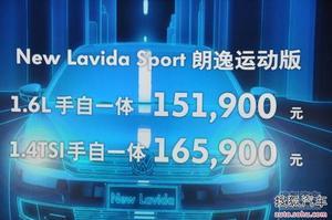 朗逸运动版正式上市 售15.19/16.59万元