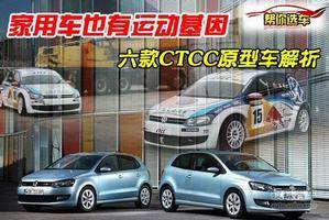家用车也有运动基因 六款CTCC原型车解析