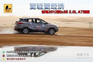 更轻更经济 试驾2012款ix35 2.0L AT四驱