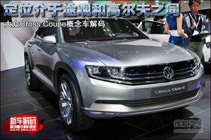 小型跨界SUV成热点 大众Cross Coupe体验