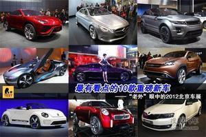 最有看点10款车 老外眼中的2012北京车展