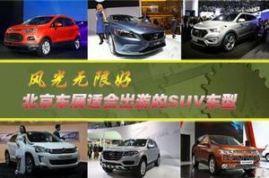 风光无限好! 北京车展适合出游的SUV车型
