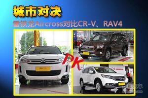 城市对决 雪铁龙Aircross对比CR-V、RAV4