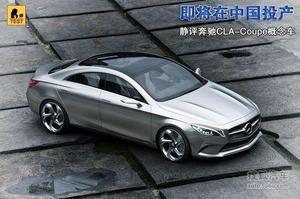 将在中国投产 静评奔驰CLA--Coupe概念车
