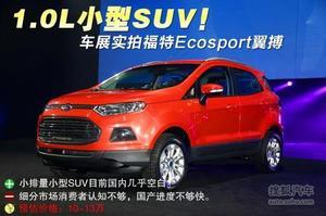1.0L小型SUV!车展实拍福特Ecosport翼搏