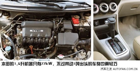 理念S1的动力总成   在北京的大风天驾驶理念S1奔跑在五环上同样也没有多少信心,不时随风漂移的转向让整个车身都显得不安分。它的L15A1低功率版发动机配合1058kg的车身让输出表现得很轻盈,而且日本车油门设定特有的灵敏都在S1上得到了保留。不过整体而言,S1有些太过于轻盈,这让它看起来更适合在城市里短途代步,尤其是电子助力的转向路感模糊,毫无手感,女孩子开倒是蛮合适的。实际上,理念S1所保留的精髓应该是低油耗,在试车那几天燃油消耗最慢的就是它了,而普遍集中于100km/h以内的车速正好让它发挥优势。