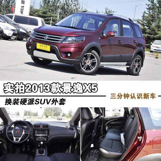 换装硬派SUV外套 实拍东风风行新景逸X5高清图片