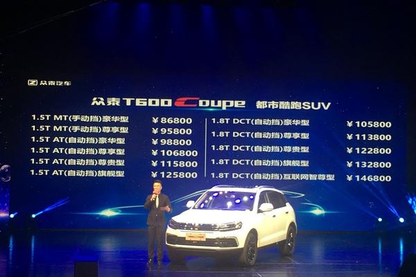 售8.68-14.68万 众泰T600 Coupe正式上市