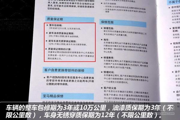 【保养手册】宝马4系敞篷车保养手册解析
