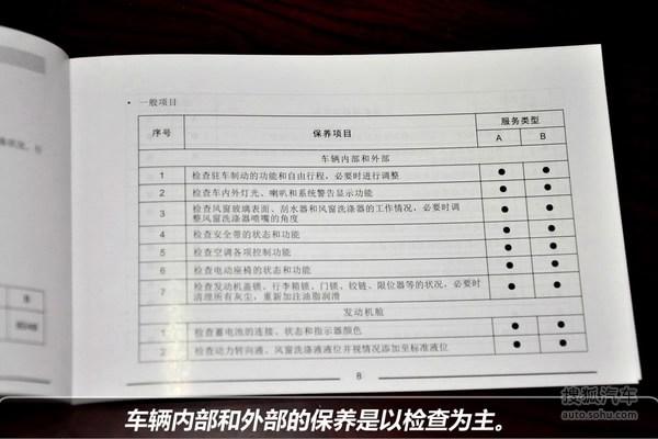 【保养手册】荣威350 保养手册完全解析!