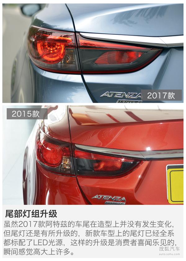马自达 Mazda6 Atenza阿特兹 实拍 图解 图片