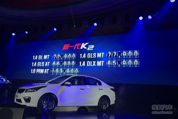 起亚全新K2上市发布会