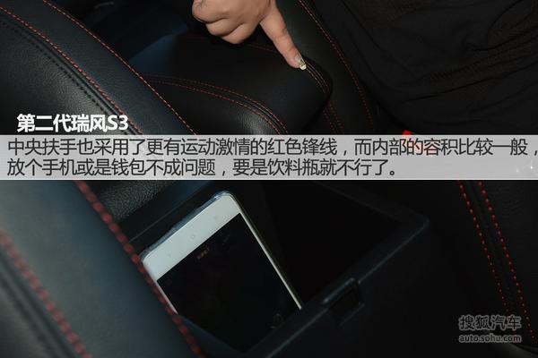江淮 第二代瑞风S3 实拍 图解 图片