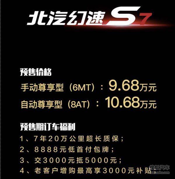 北汽幻速S7预售9.68-10.68万