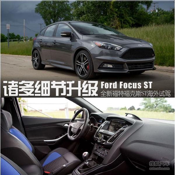 福特 福克斯ST 实拍 官方 图片