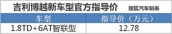 售价12.78万元 吉利博越1.8TD智联型上市