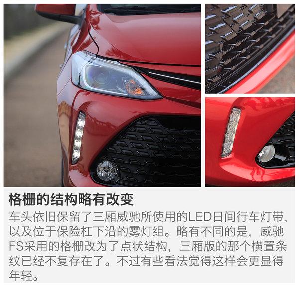 丰田 威驰FS 实拍 图解 图片