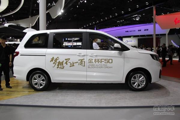 金杯F50上海车展实拍
