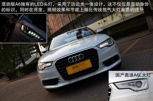 奥迪 A6 Hybrid 实拍 图解 图片