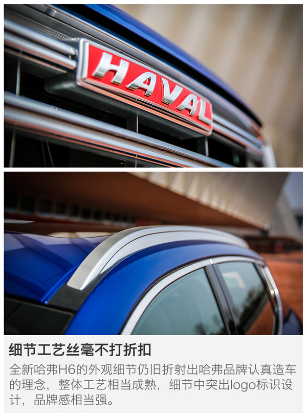哈弗 H6 实拍 图解 图片