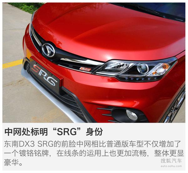 全面提升运动化 静态评测东南DX3 SRG