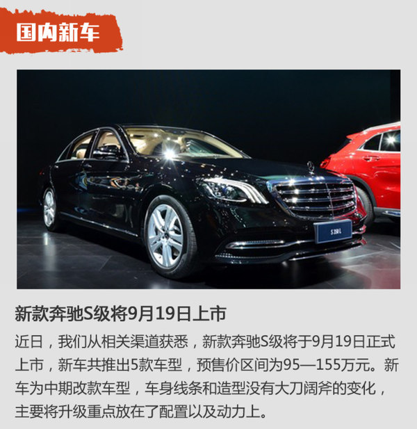 新车周刊:宝马X7/揽胜星脉/本周重磅车