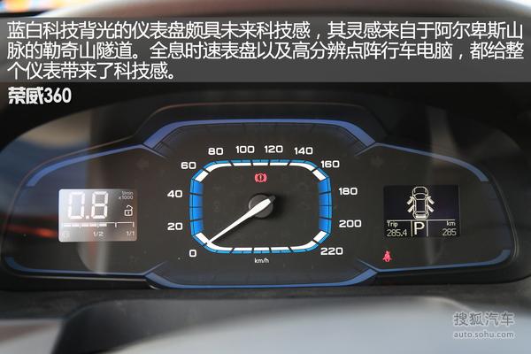 荣威 360 实拍 内饰 图片