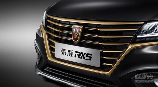 荣威RX5 30T黑金珍藏版上市